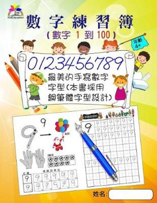 Bol Com Number Tracing Book For Preschoolers And Kids Ages 4