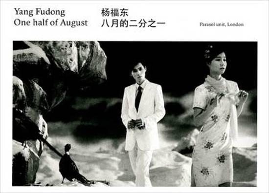 Yang Fudong - One Half of August. Edited by Ziba Ardalan