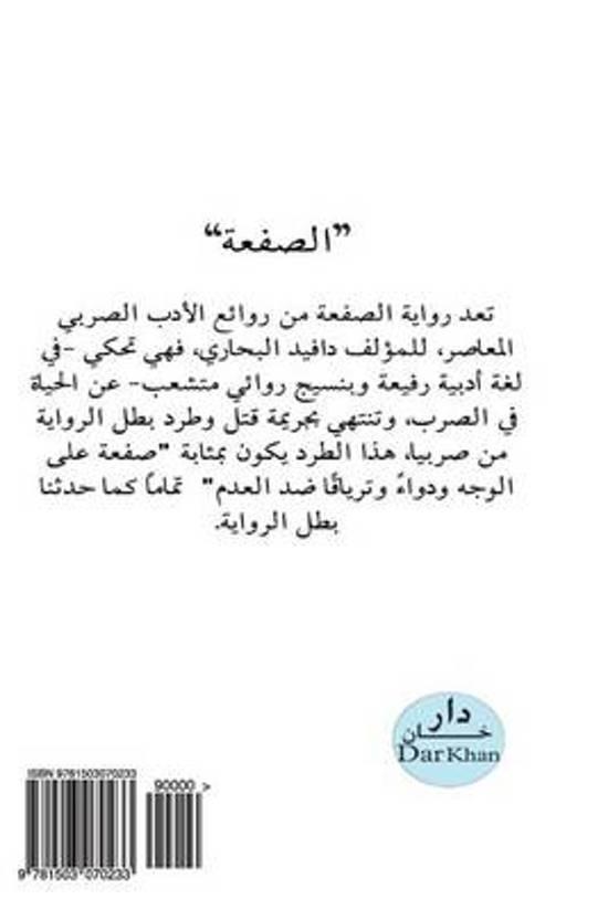 The Slap (Arabic Edition)