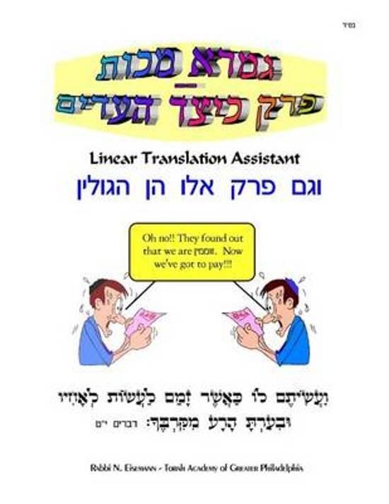 Gemora Makkos - Prakim 1 & 2 - Linear Translation Assistant - Menukad