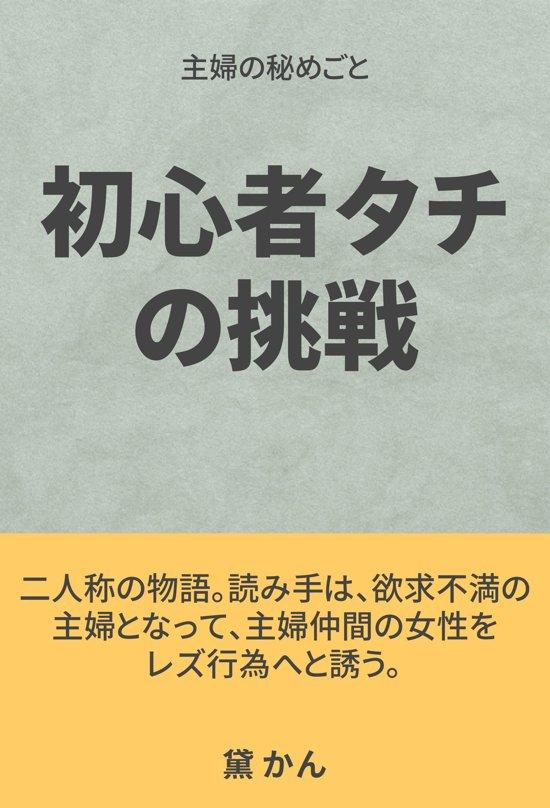 主婦の秘めごと ~初心者タチの挑戦~