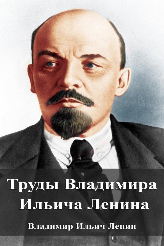 Труды Владимира Ильича Ленина