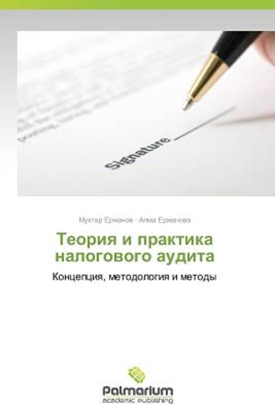 Teoriya I Praktika Nalogovogo Audita