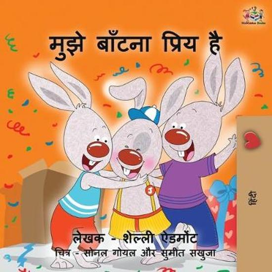 I Love to Share (Hindi Edition)