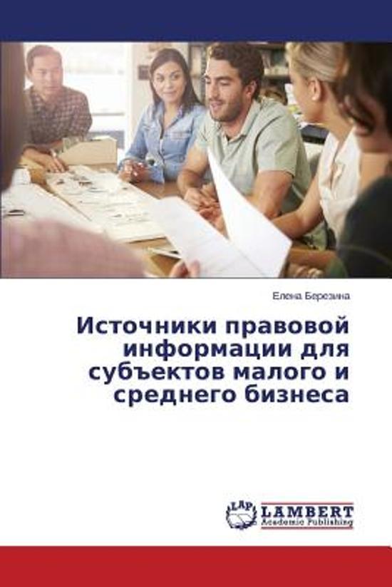Istochniki Pravovoy Informatsii Dlya Sub ektov Malogo I Srednego Biznesa