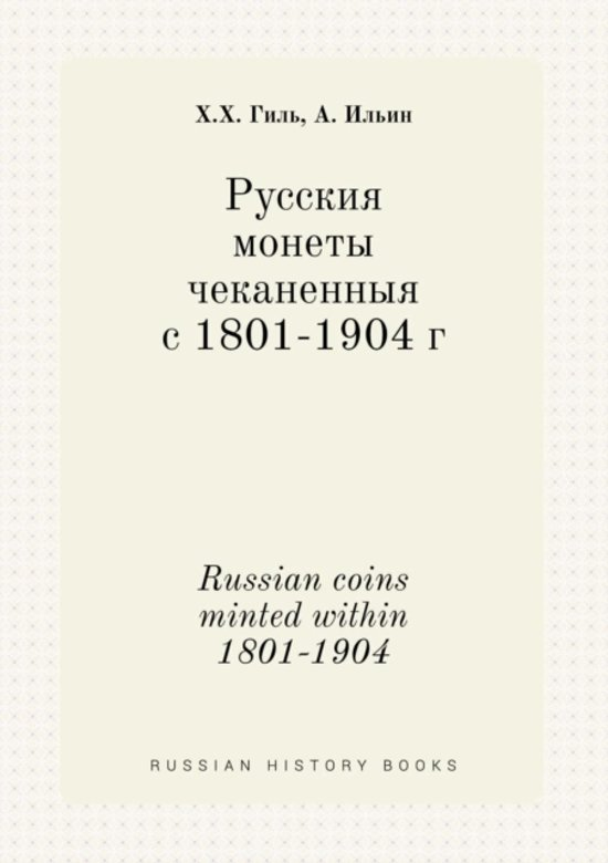 Russian Coins Minted Within 1801-1904