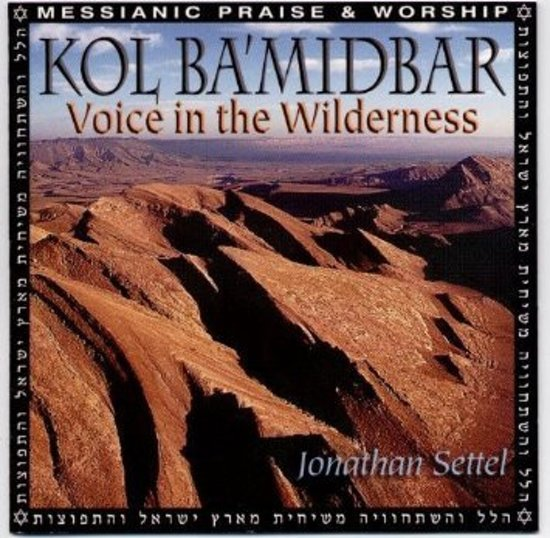 Kol B'Midbar-Voice In The Wilderness