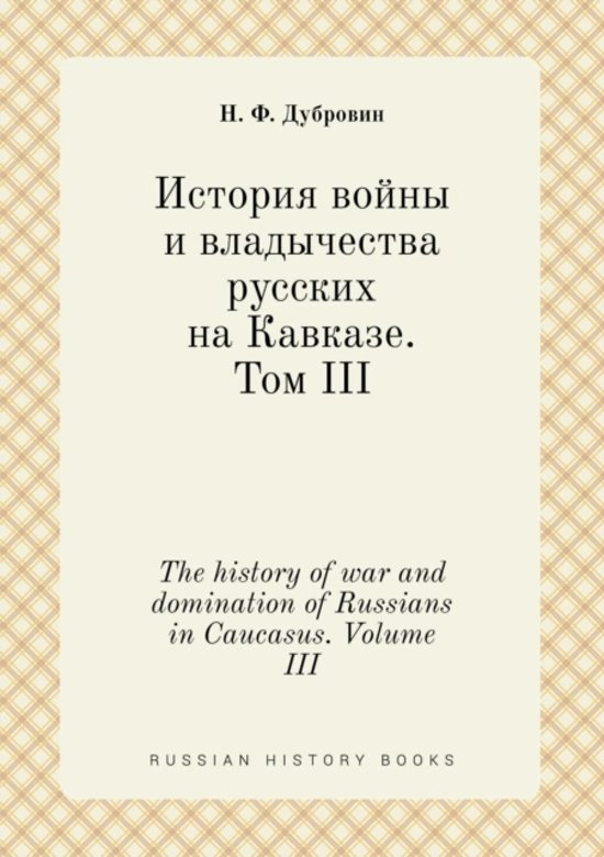 The History of War and Domination of Russians in Caucasus. Volume III