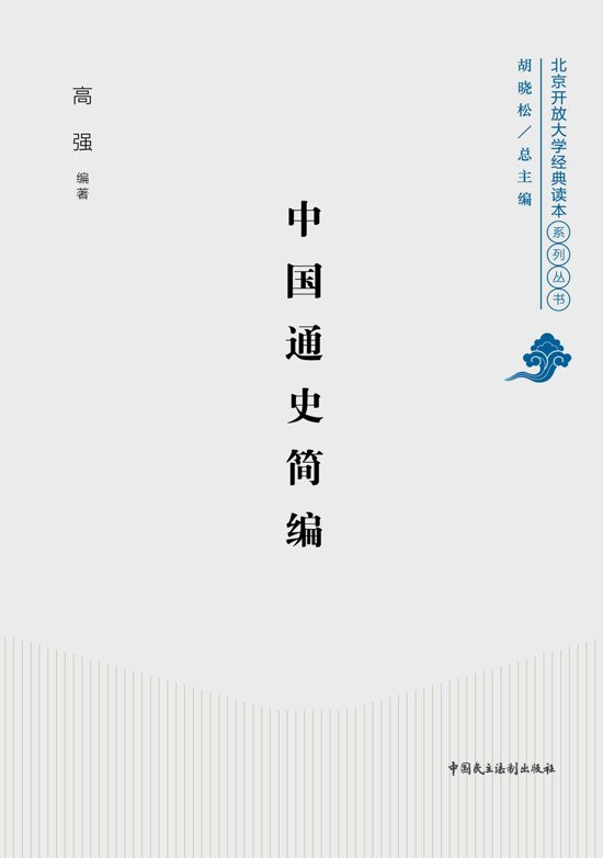 The Concise Edition of General History of China