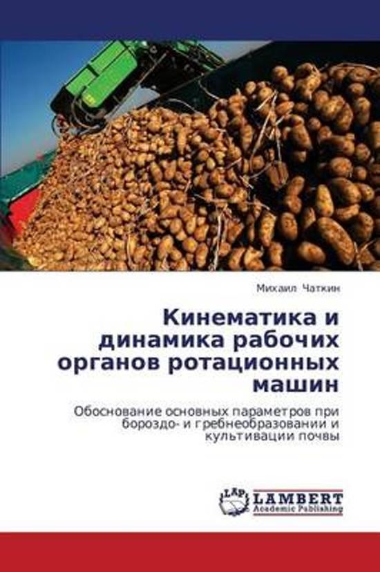 Kinematika I Dinamika Rabochikh Organov Rotatsionnykh Mashin