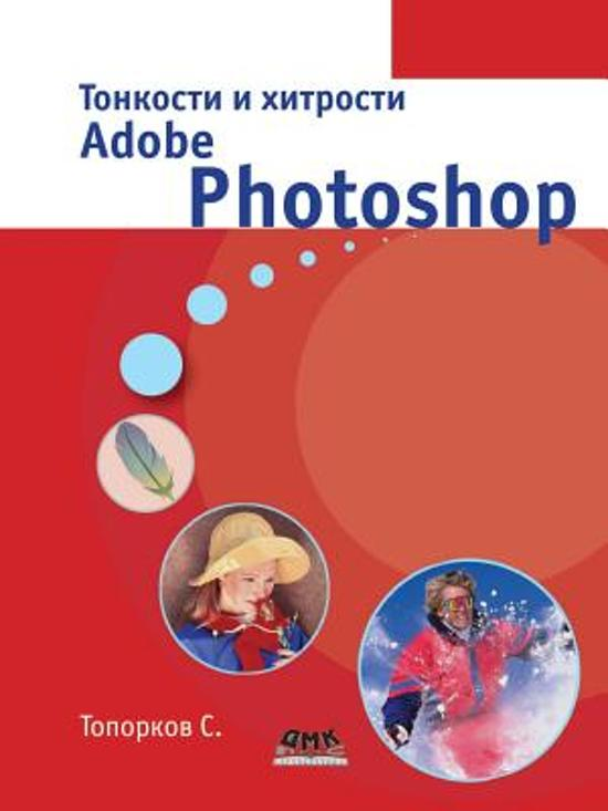Hacks and Tricks Adobe Photoshop