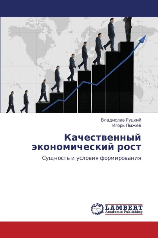 Kachestvennyy Ekonomicheskiy Rost