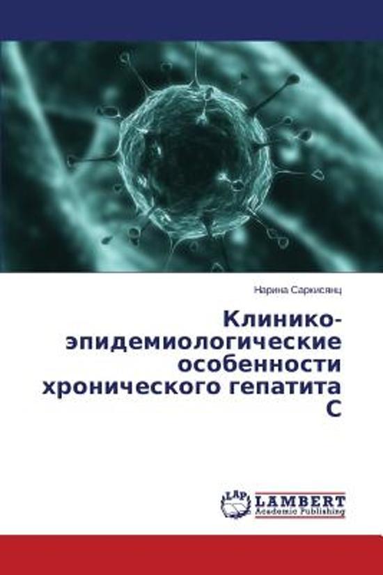 Kliniko-Epidemiologicheskie Osobennosti Khronicheskogo Gepatita S