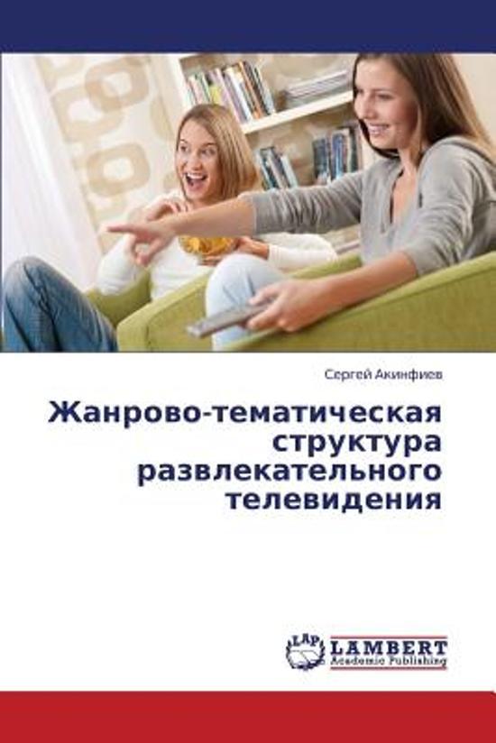 Zhanrovo-Tematicheskaya Struktura Razvlekatel'nogo Televideniya