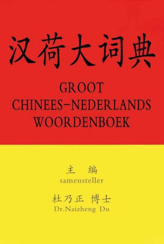 chinees woordenboek