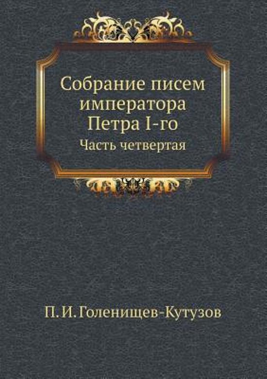 Sobranie Pisem Imperatora Petra I-Go Chast' Chetvertaya