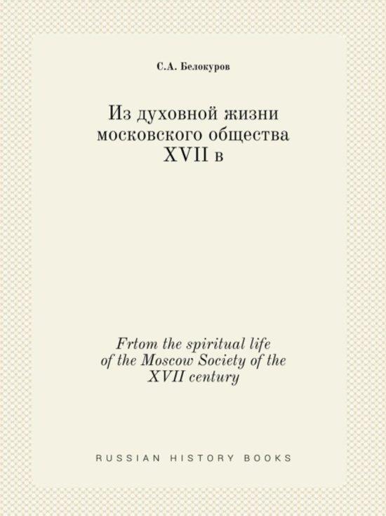 Frtom the Spiritual Life of the Moscow Society of the XVII Century