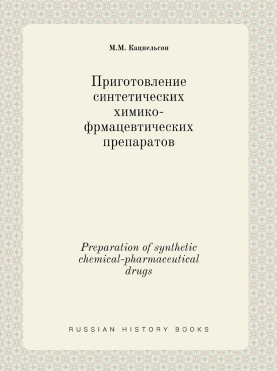 Preparation of Synthetic Chemical-Pharmaceutical Drugs