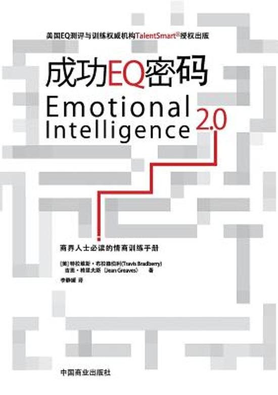 emotional intelligence 2 Download emotional intelligence 20 pdf/epub free ebook the emotional intelligence 20 delivers a step-by-step program for increasing eq via four, core eq skills that enable readers to.