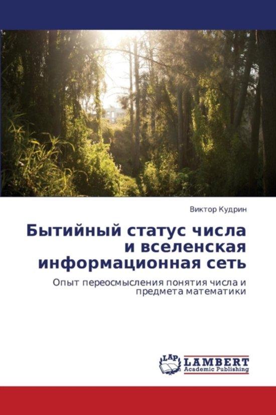 Bytiynyy Status Chisla I Vselenskaya Informatsionnaya Set'