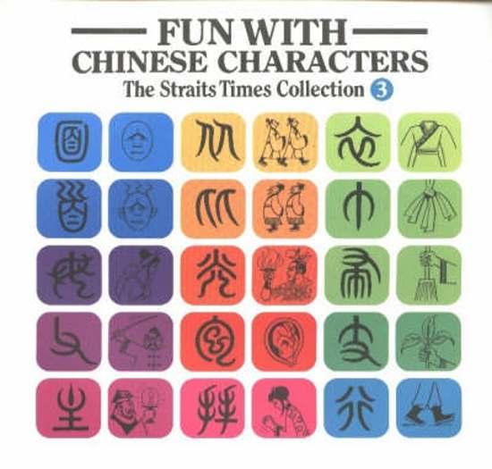 Bol Fun With Chinese Characters 9789812324528 Boeken