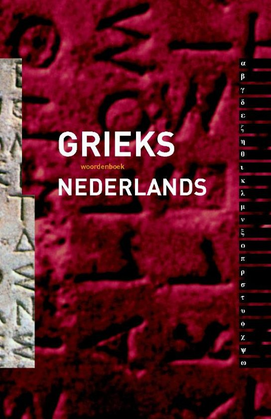 GRIEKS WOORDENBOEK DOWNLOAD