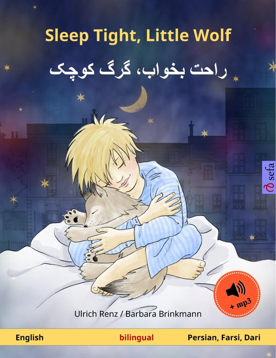 Sleep Tight, Little Wolf – راحت بخواب، گرگ کوچک (English – Persian, Farsi, Dari). Bilingual children's book, age 2-4 and up, with mp3 audiobook for download