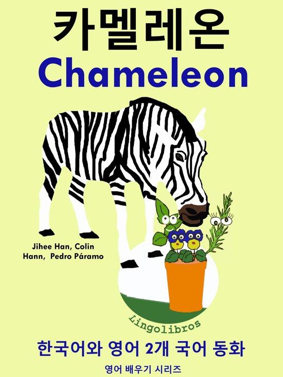 한국어와 영어 2개 국어 동화: 카멜레온 - Chameleon
