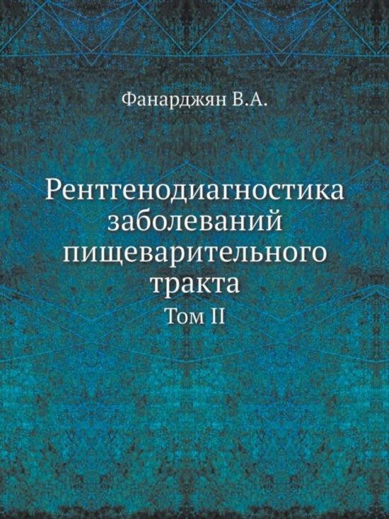 Rentgenodiagnostika Zabolevanij Pischevaritel'nogo Trakta Tom II