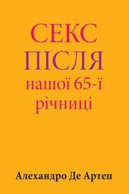 Sex After Our 65th Anniversary (Ukrainian Edition)