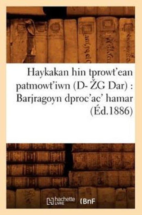 Haykakan Hin Tprowt'ean Patmowt'iwn (�d.1886)