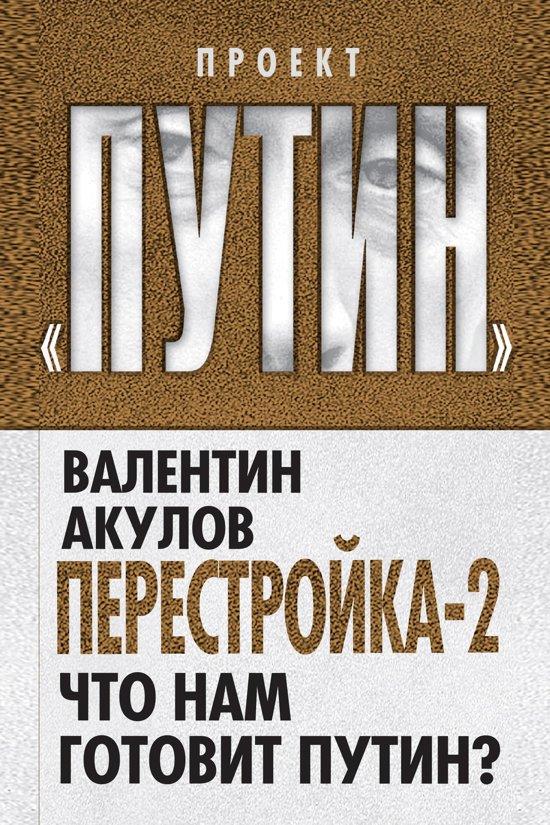 Перестройка-2: Что нам готовит Путин?