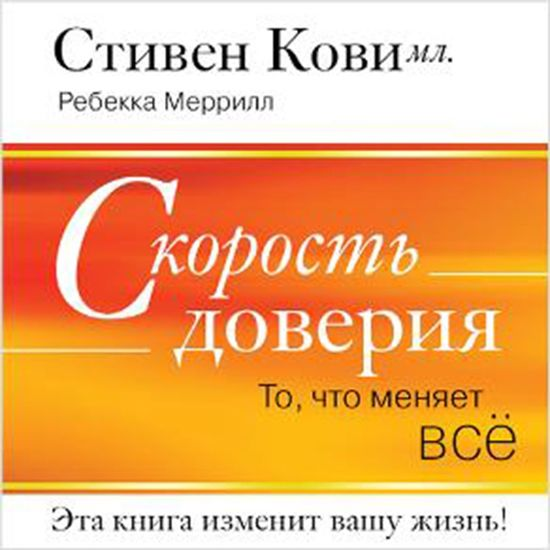 Boek cover The SPEED of Trust: The One Thing that Changes Everything [Russian Edition] van Stephen M.R. Covey (Onbekend)