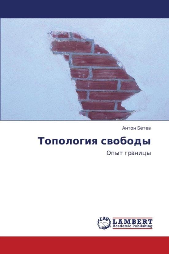 Topologiya Svobody