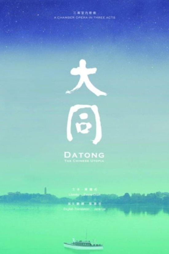 Datong - The Chinese Utopia
