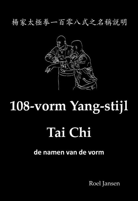 Boek cover 108-vorm Yang-stijl Tai Chi - de namen van de vorm van Roel Jansen (Paperback)