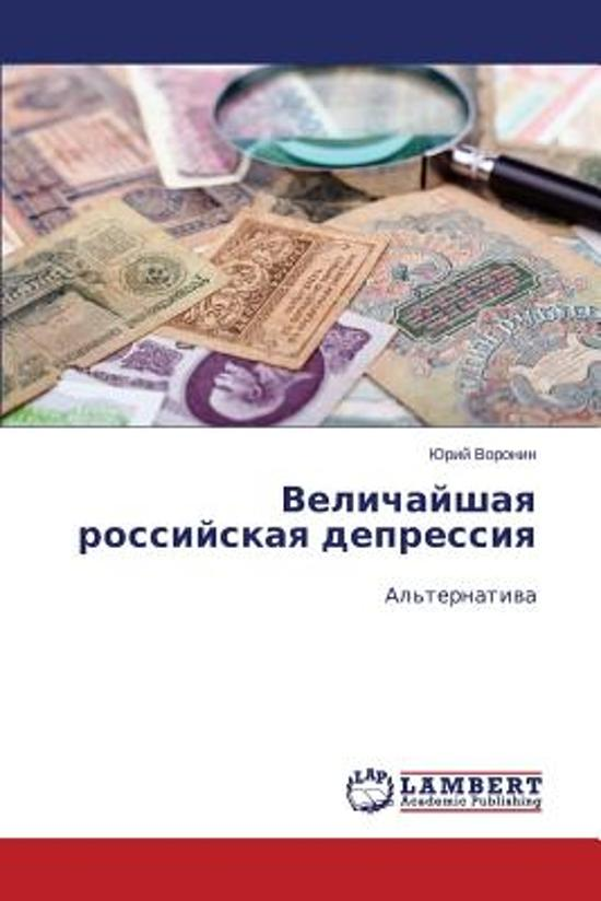Velichayshaya Rossiyskaya Depressiya