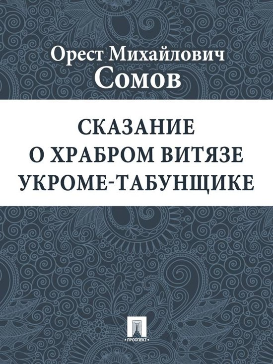 Сказание о храбром витязе Укроме-табунщике