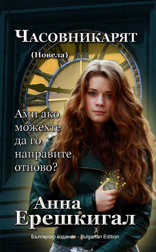 Часовникарят: Новела (Bulgarian Edition)