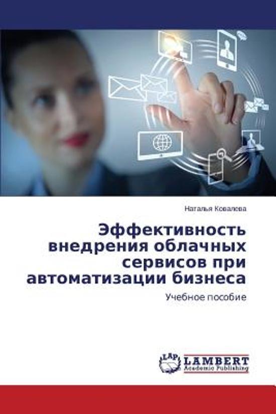 Effektivnost' Vnedreniya Oblachnykh Servisov Pri Avtomatizatsii Biznesa