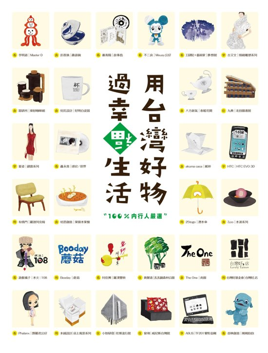 用台灣好物,過幸福生活!