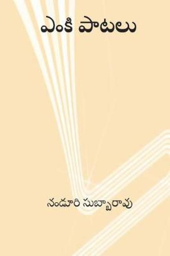 Enki Paatalu ( Telugu Edition )