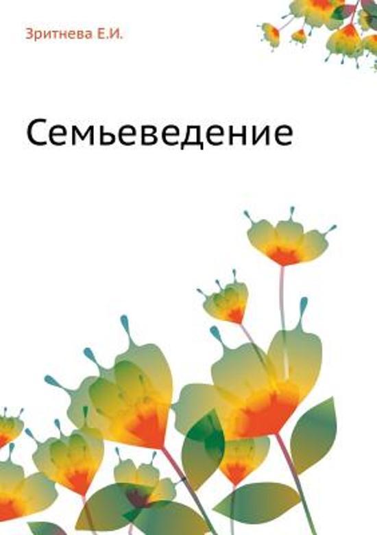 Semevedenie