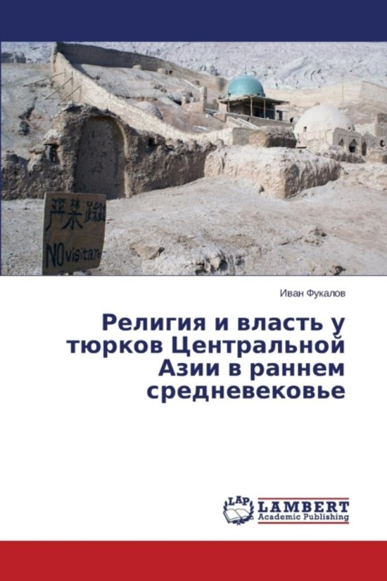 Religiya I Vlast' U Tyurkov Tsentral'noy Azii V Rannem Srednevekov'e