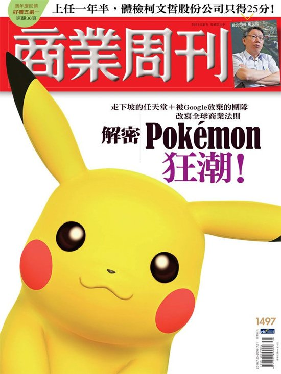 商業周刊 第1497期 解密Pokémon狂潮!
