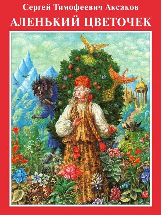 Аленький цветочек с илл. Диодорова - Островский А.Н.