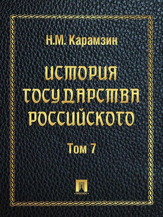 История государства Российского. Том 7