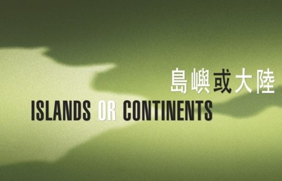 Islands or Continents
