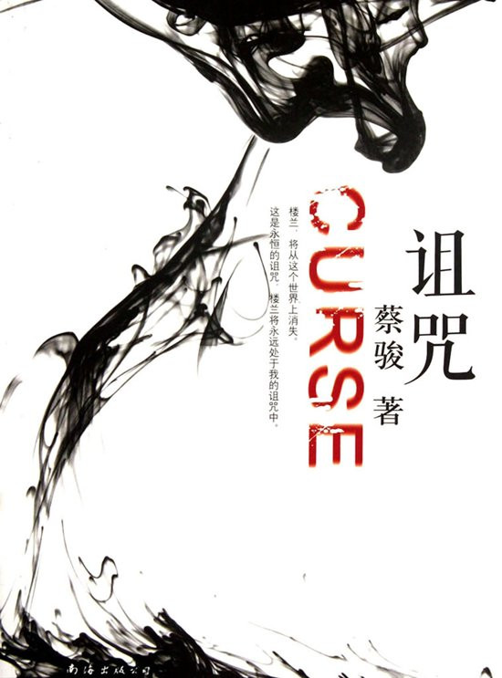 character azreen in novel curse The value of 'courage' can be seen clearly in azreen's character azreen was a good friend with the old novel the curse name of writers no name 1.