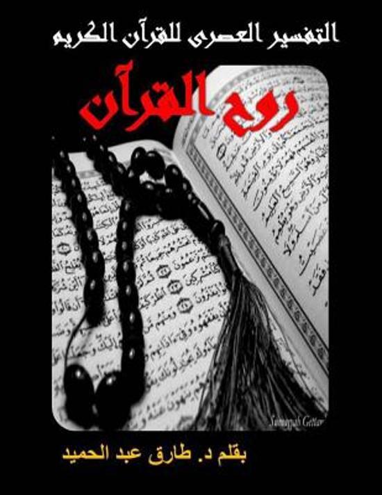 A Modern Interpretation for the Quran [full Text]